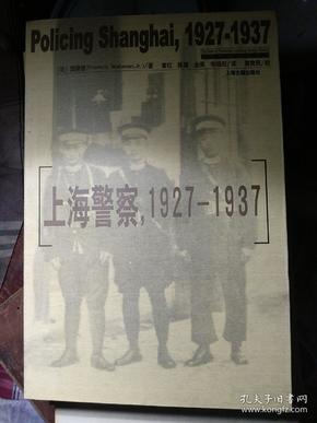 上海警察,1927―1937
