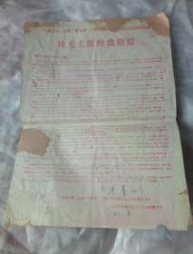 交通部第一公路局第一工程处革命委员会成立和庆祝大会 《给毛主席的致敬信》+ 战报  1968年6月24日    (交通部第一公路工程局机关群众专政小组)   合售