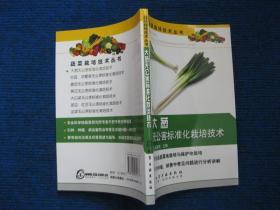 【蔬菜栽培技术丛书】大葱无公害标准化栽培技术