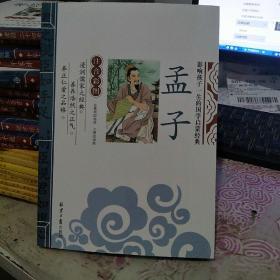 孟子(影响孩子一生的国学启蒙经典 注音彩图版)