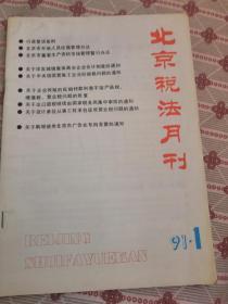 创刊号:北京税法月刊