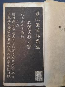 《墨池堂选帖卷五》(含太上玄元道德经、兰亭序、洛神赋)民国精印本1册