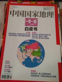 中国国家地理2015年第10期