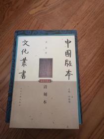 清刻本--中国版本 2印
