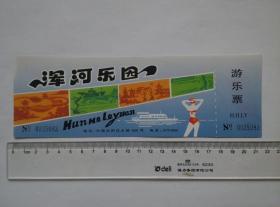 《浑河乐园--游乐票》