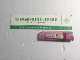 伟大的领袖和导师毛泽东主席纪念展览1893——1976门票(门1)