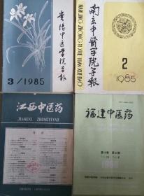 SF18 南京中医学院学报 1985年第2期(总第19期、收录有成启予、柴中元、沈超英等老中医经验)