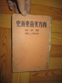西方美术东渐史   (1933年版 )   【32开,硬精装】