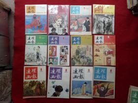 怀旧收藏杂志《连环画报》1985年12期全人民美术代号2-146