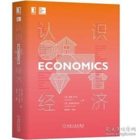 认识ECONOMlCS 经济