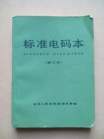 标准电码本,电报密电码,1983年2版2印