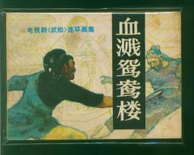 武松-血溅鸳鸯楼