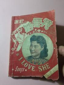 1948年百代唱片流行新歌《我爱她歌选》