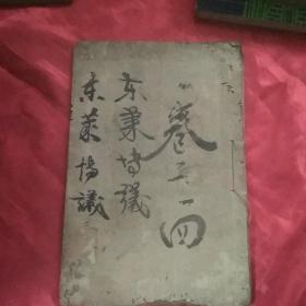 加批辑注东莱博议   卷之四    双芙蓉馆藏本  大城刘紫山辑注