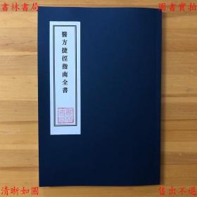 医方捷径指南全书-(明)王宗显辑-清宏道堂刻本(复印本)