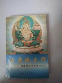 访雪域大师——西藏密宗考察访谈纪实