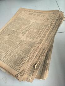 出售1947-1949年原版老报纸340份(大众日报,人民报,大众报 群力报)需要单挑的私聊告知需要的内容