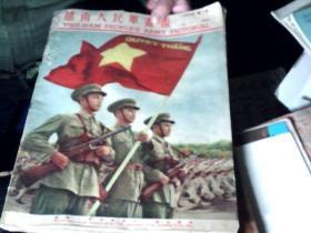 越南人民军画报  1995年1期        厨5