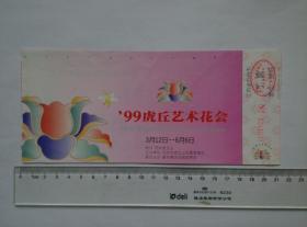 《99虎丘艺术花会--门票》