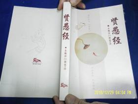 贤愚经   北魏沙门慧觉译   (古印度佛经.由很多历史故事组成)
