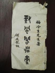 顾廷龙题书签