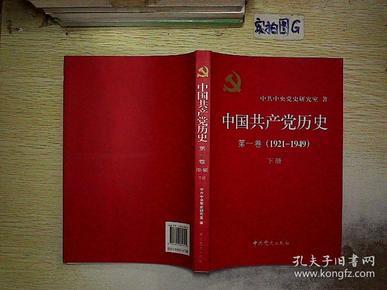 中国共产党历史. 第一卷 : 1921-1949(下册) ...