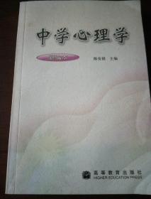 中学心理学(新编本)