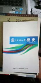 吉林师范大学校史(1958-2008)