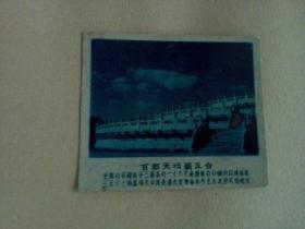 北京照片文献    首都天坛圜丘台