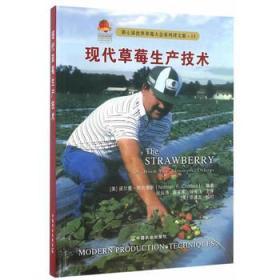 现代草莓生产技术