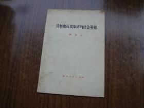 论林彪反党集团的社会基础    有阅读划线
