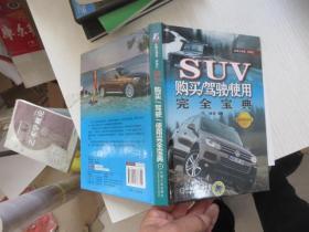 SUV购买/驾驶/使用完全宝典(全彩精装版)
