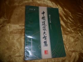 《超凡入圣-中国道家大智慧》