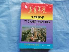 宜昌年鉴.1994