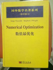 国外数学名著系列(影印版)6——数值最优化