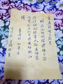 湖南省作协副主席王开林书法.