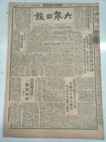 大众日报1947年12月4日(收复安边城)