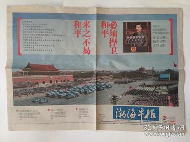 渤海早报2015年9月4日【1-16版】检阅部队专刊
