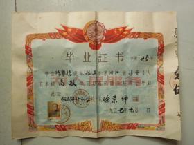 浙江省淳安县厚屏乡中心小学57年高级班毕业证书带毛像