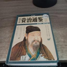 彩图全解资治通鉴(超值全彩白金版)