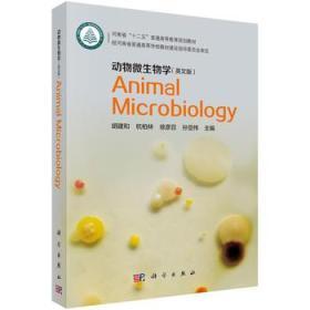 动物微生物学(英文版)