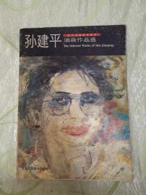 当代油画家自选集——孙建平油画作品选(大16开)