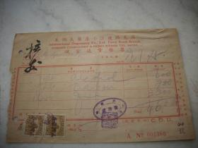 民国29年-上海五洲大药房小沙渡路支店-现客送货发票!【贴六和塔税票2张】加盖五洲药房
