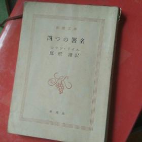 日文原版小说。