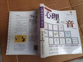 心理画外音(修订版):原创首本心理图解手册,全新的心理解析理念