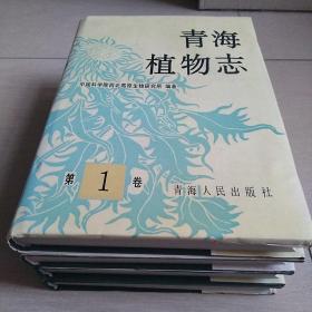 青海植物志〈精装本〉