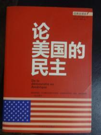 论美国的民主(经典全译本)