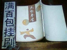 太极拳学  影印