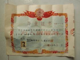 浙江省淳安县唐村中学初中部60年毕业证书带毛像