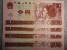 961纸币 十张连号BS20703571